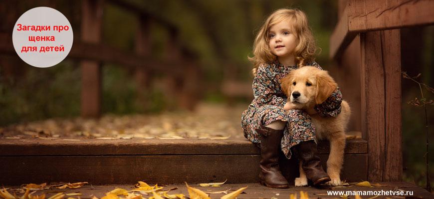 Загадки про щенка для детей