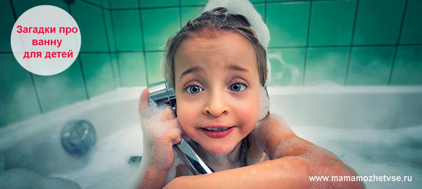 Загадки про ванну для детей