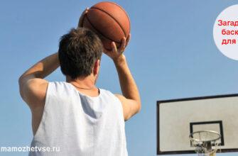 Загадки про баскетбол для детей
