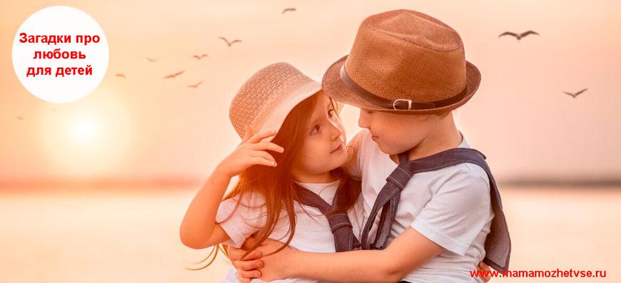 Загадки про любовь для детей