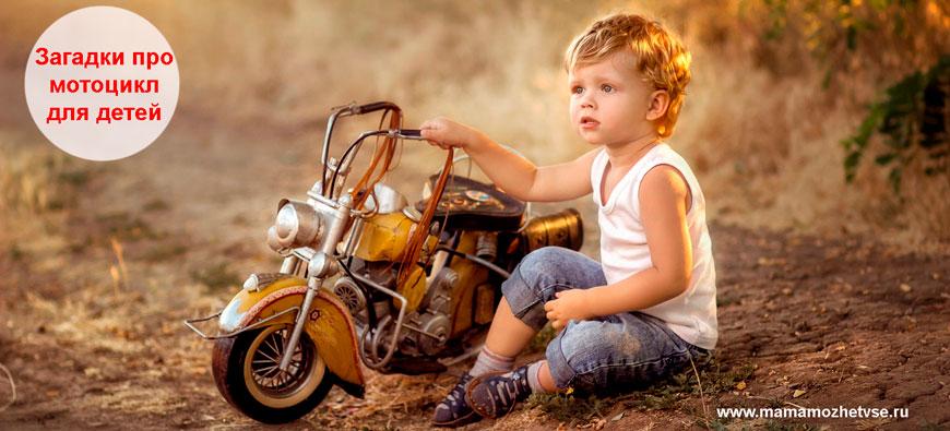 Загадки про мотоцикл для детей