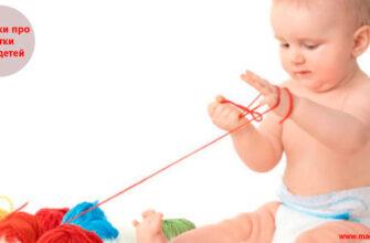 Загадки про нитки для детей