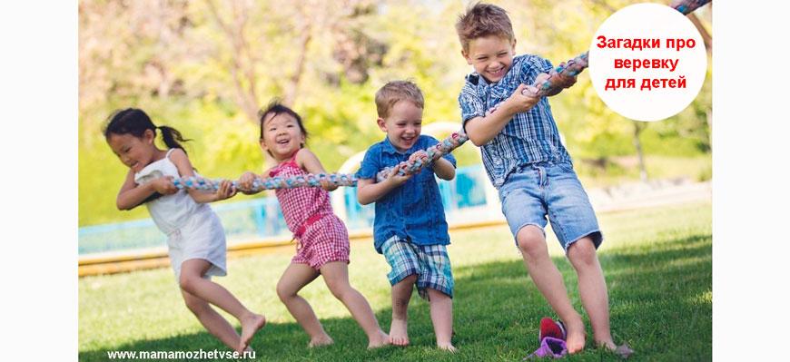 Загадки про верёвку для детей