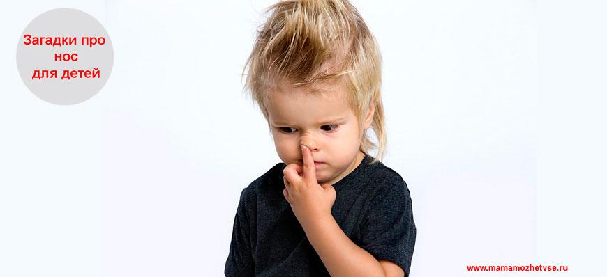 Загадки про нос для детей