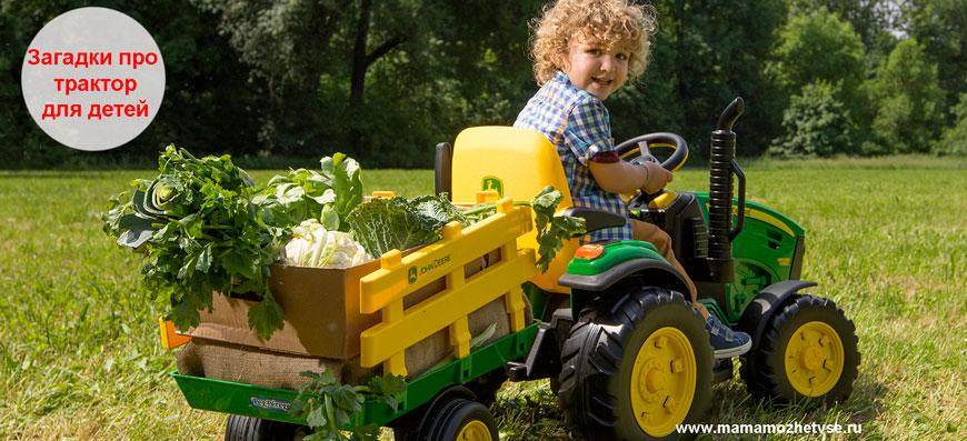 Загадка про трактор для детей