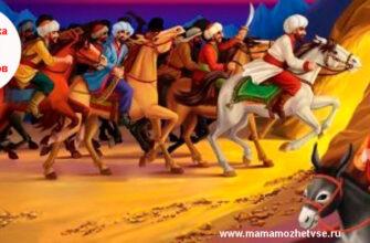 Аудиосказка «Али-Баба и сорок разбойников»