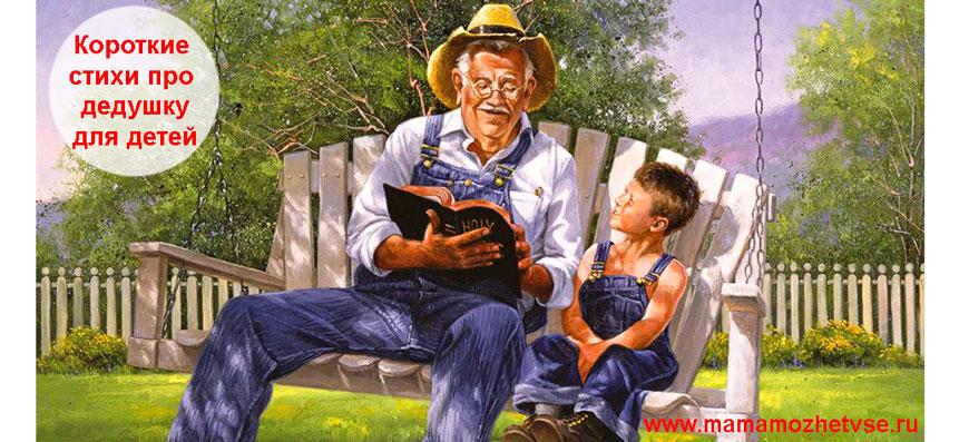 Короткие стихи про дедушку для детей