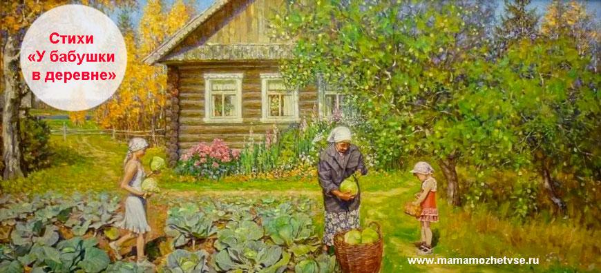 Сборник стихов «У бабушки в деревне»