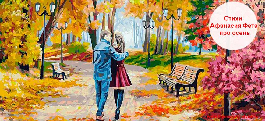 Стихи Афанасия Фета про осень