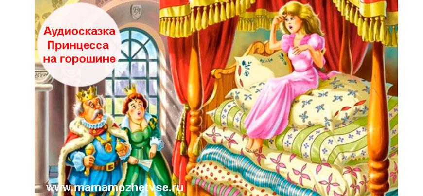 Аудиосказка «Принцесса на горошине»