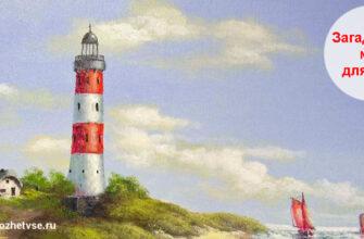 Загадки про маяк для детей