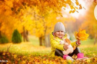 Стихи про осень для детей 5-6 лет