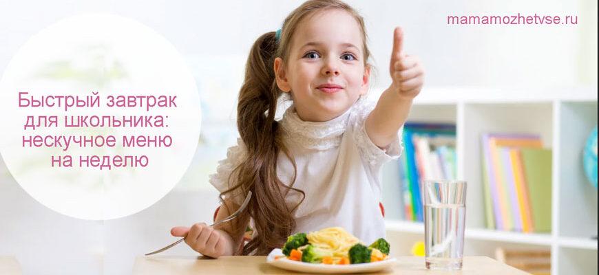 что приготовить на завтрак школьнику