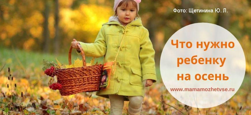 что нужно ребенку осенью