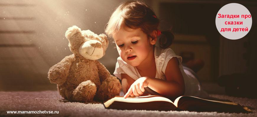 Загадки про сказки для детей