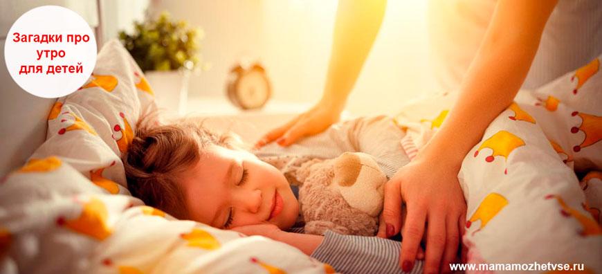 Загадки про утро для детей