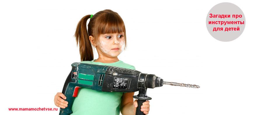 Загадки про инструменты для детей