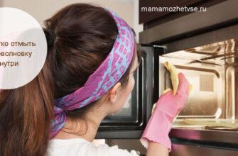 Как легко отмыть микроволновку внутри и снаружи