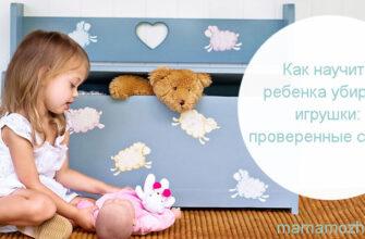Как научить ребенка убирать игрушки