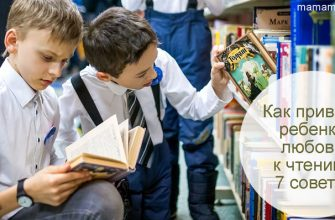 Как привить ребенку любовь к чтению