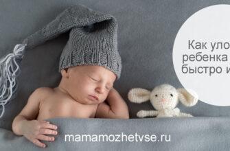 Как уложить ребенка спать легко и быстро