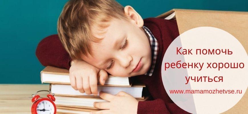 помочь хорошо учиться