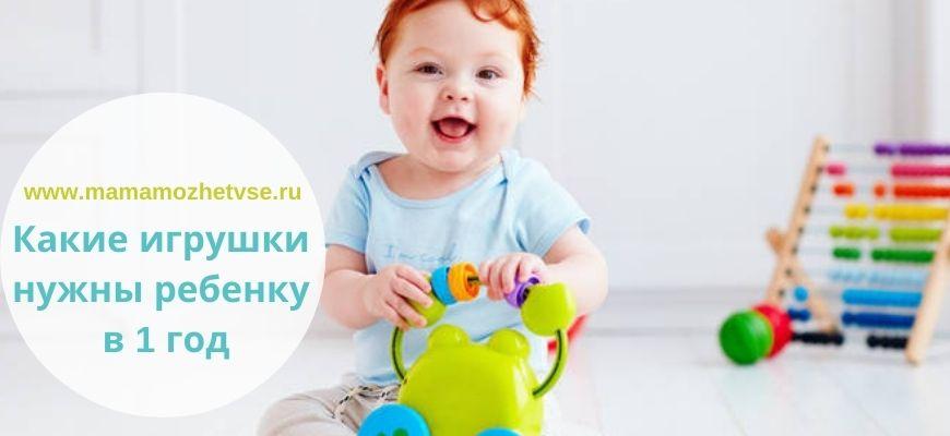 игрушки для ребенка в год