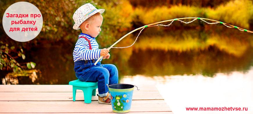 Загадки про рыбака для детей