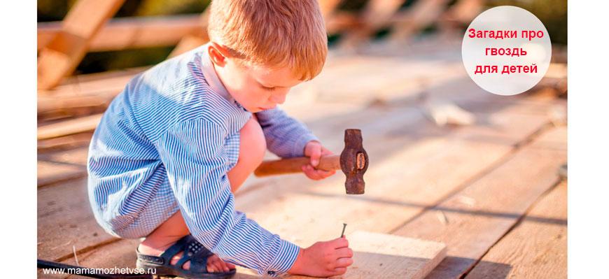 Загадки про гвоздь для детей