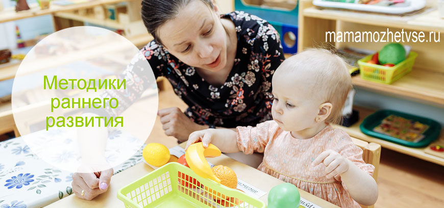 Методики раннего развития