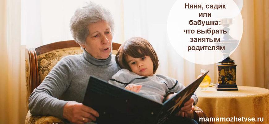 Что выбрать: няню, бабушку или детский сад