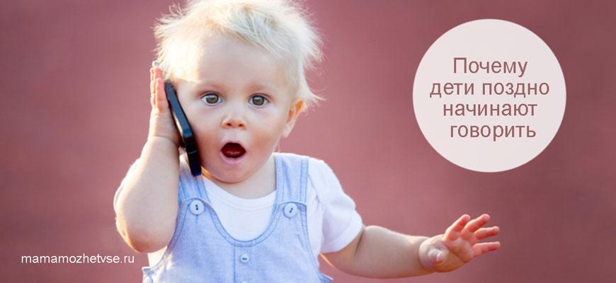 Почему дети поздно начинают говорить: причины