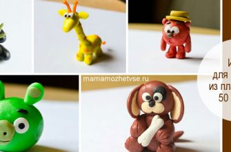 Идеи для поделок из пластилина для детей