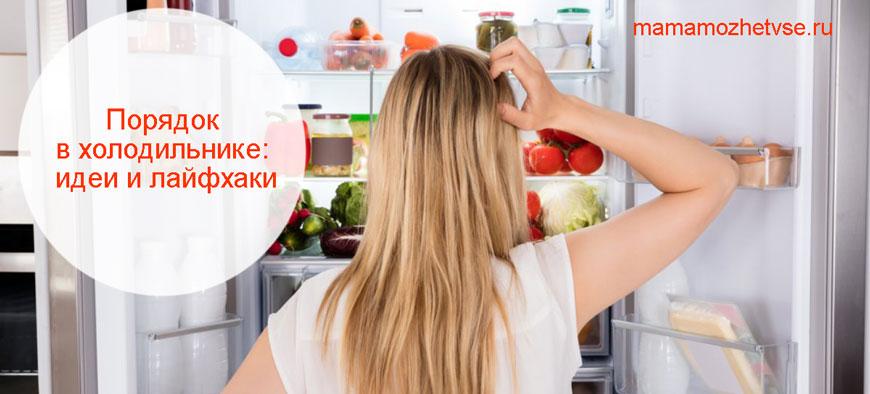 организация пространства в холодильнике