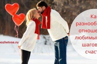 отношения с любимым