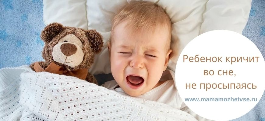 ребенок кричит во сне