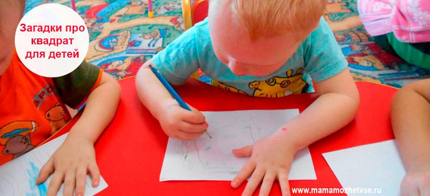 Загадки про квадрат для детей