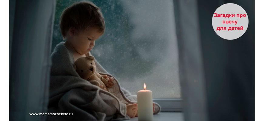 Загадки про свечу для детей