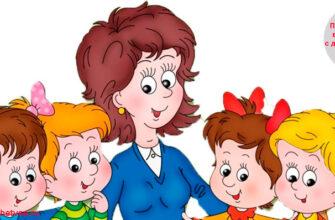 Поздравление воспитателю с днем рождения от детей