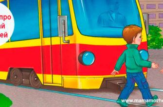 Загадки про трамвай для детей