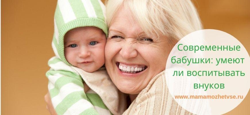 современные бабушки