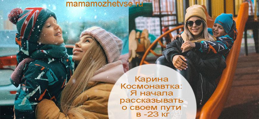 Карина Космонавтка