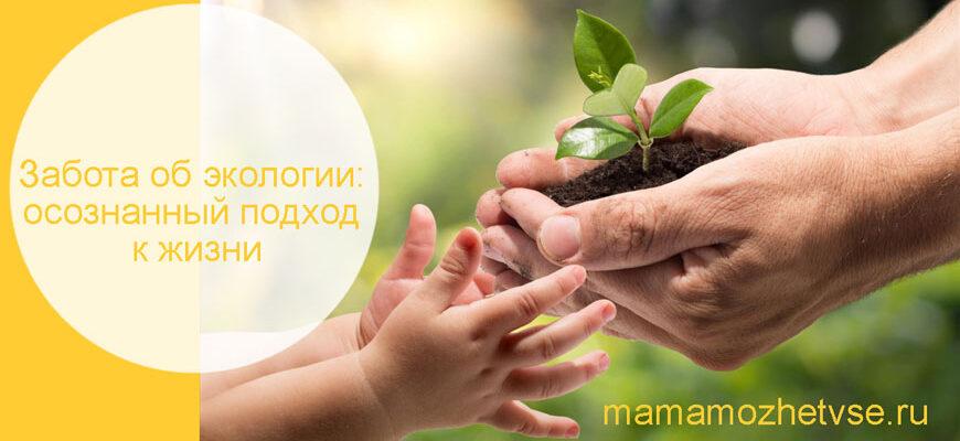 Забота об экологии