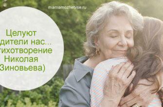 """стихотворение Николая Зиновьева """"Целуют родители нас..."""""""