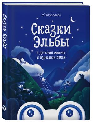 «Сказки Эльбы о детских мечтах и взрослых делах» 1