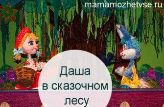 Даша в сказочном лесу