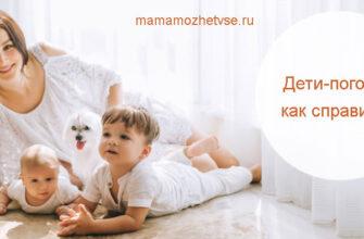 Дети-погодки: как справиться