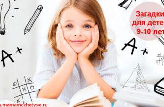 Загадки для детей 9-10 лет