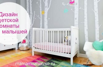 детская комната дизайн интерьера для малыша