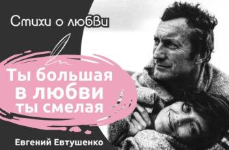 Евгений Евтушенко - Ты большая в любви, ты смелая...